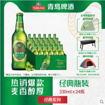 《【天猫】青岛啤酒经典11度330ml*24瓶 99元(需用券)》